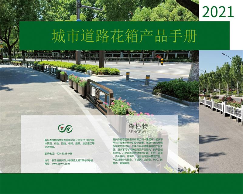 森格物城市道路花箱护栏产品手册